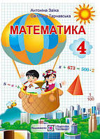Учебник Математика. 4 класс (Заика)
