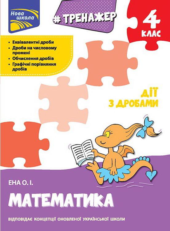 Тренажер по математике АССА Действия с дробями 4 класс