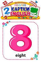 Розумні картки УЛА Цифри і кольори English