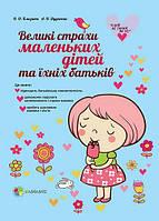 Для заботливых родитей Основа Большие страхи маленьких детей и их родителей, фото 1