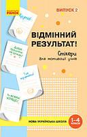 НУШ. Набор стикеров для мотивации учащихся. Отличный результат. 1-4 классы. Выпуск 2