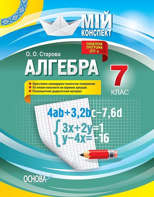 Мой конспект Основа Алгебра 7 класс