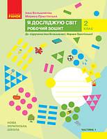 НУШ. Рабочая тетрадь к учебнику Большаковой (часть 1) Я исследую мир 2 класс
