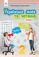 НУШ. Украинский язык и чтение. Учебник 2 класс Вашуленко. Часть 1
