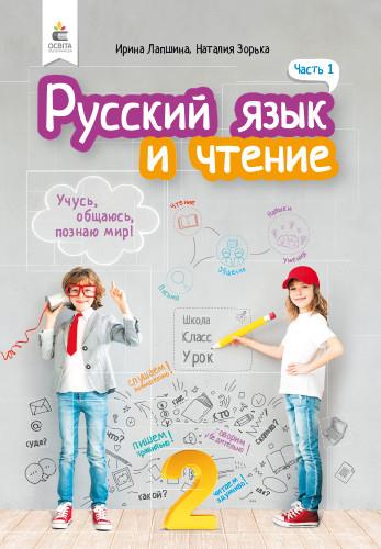 НУШ. Русский язык и чтение. Учебник 2 класс Лапшина. Часть 1