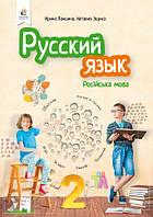 НУШ. Русский язык. Учебник 2 класс Лапшина