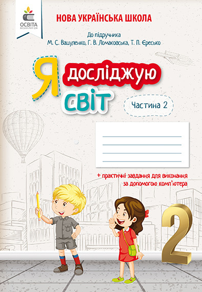 НУШ. Рабочая тетрадь 2 класс к учебнику Вашуленко. Я исследую мир. Часть 2