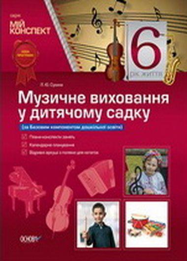 Воспитателю ДОУ Мой конспект Основа Музыкальное воспитание в детском саду 6 год жизни