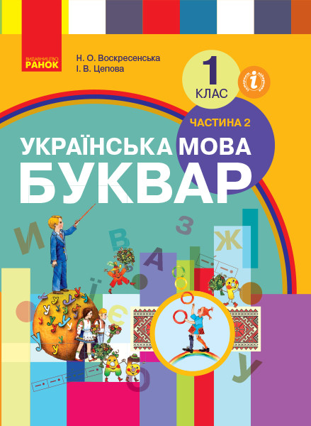 НУШ. Учебник для 1 класса: Букварь часть 2 (Воскресенская)