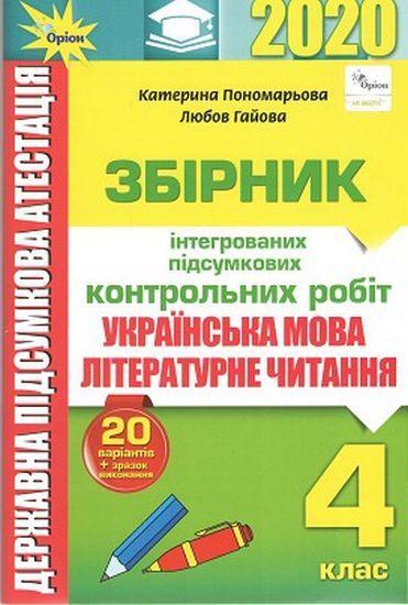 ДПА 2020. Контрольные работы по украинскому языку и чтению (Пономарева). 4 класс
