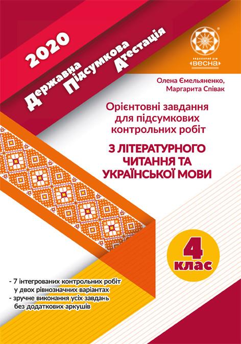 ДПА 2020. Ориентировочные задания для итоговых контрольных работ по украинскому языку и литературе 4 класс