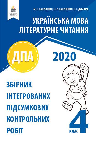 ДПА 2020. Сборник интегрированных контрольных работ по украинскому языку и чтению 4 класс