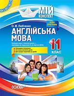 Мой конспект Основа Английский язык 11 класс К учебнику Карпюк