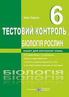 Тестовый контроль. Биология растений. 6 класс