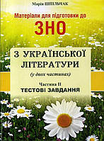 Материалы для подготовки к ЗНО Ивано-Франковск Украинская литература Тестовые задания Часть II, фото 1