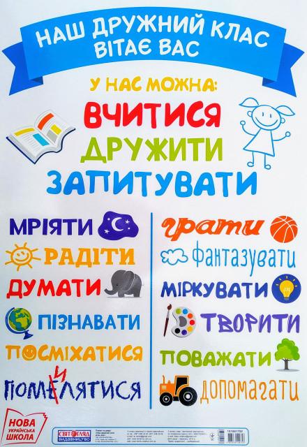 НУШ. Фигурный плакат: Наш дружный класс приветствует вас