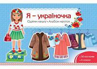 Альбом наклеек АССА Я- Украиночка Одень куклу, фото 1