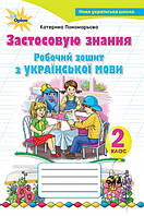 НУШ. Украинский язык 2 класс: Рабочая тетрадь к учебнику Пономаревой. Применяю знания