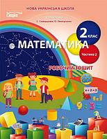 НУШ. Робочий зошит з математики до підручника Скворцової 2 клас (2 частина)