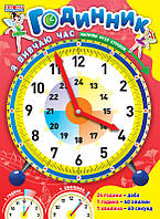 Часы: Я изучаю время (розовый)
