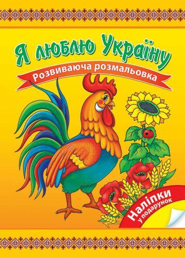 Развивающая раскраска АССА Я люблю Украину