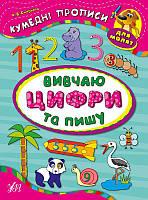 Забавные прописи для малышей УЛА Изучаю цифры и пишу, фото 1