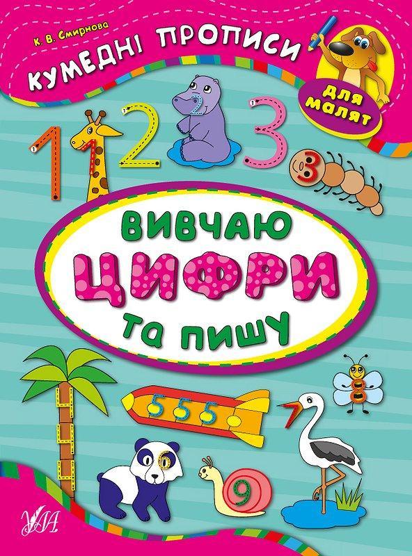 Забавные прописи для малышей УЛА Изучаю цифры и пишу