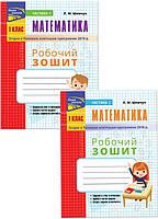 НУШ Рабочая тетрадь АССА Математика 1 класс Универсальная в двух частях, фото 1