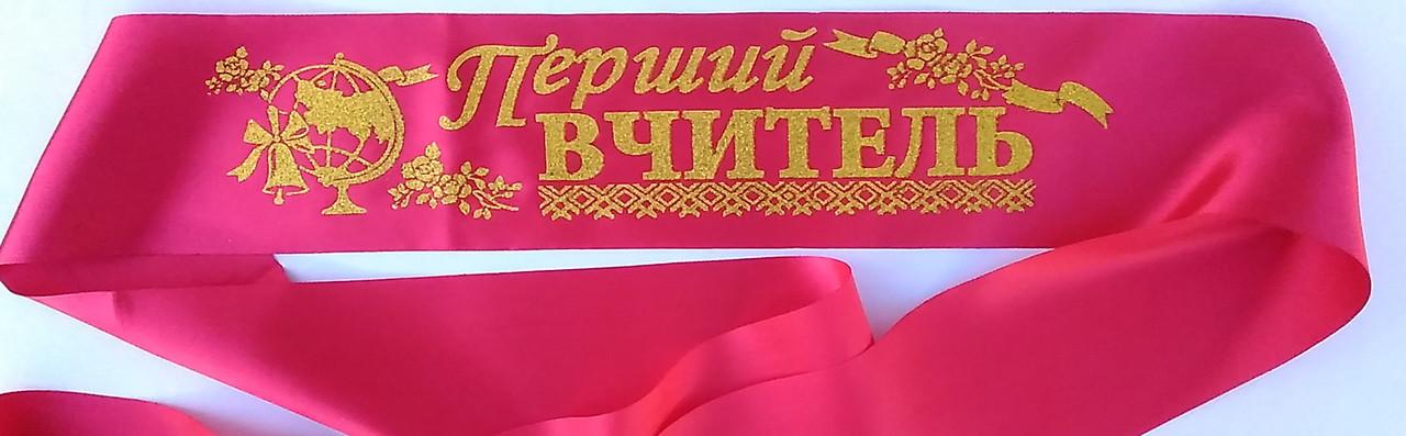 Лента Первый учитель (атлас красный)
