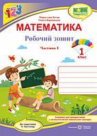 НУШ Рабочая тетрадь Пiдручники i посiбники Математика для 1 класса к учебнику Листопад (часть 1)