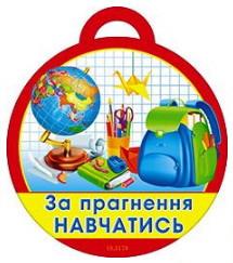 Медаль для детей: За стремление учиться
