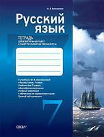 Рабочая тетрадь Основа Контрольные работы по русскому языку 7 класс (К учебнику М. В. Коноваловой)