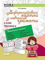НУШ Портфолио Основа Дифференцированные карточки по обучению грамоте 1 класс Часть 2