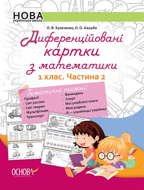 НУШ Основа Дифференцированные карточки по обучению математике 1 класс Часть 2