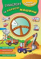 Книга тренажер УЛА Транспорт и полезные машины, фото 1