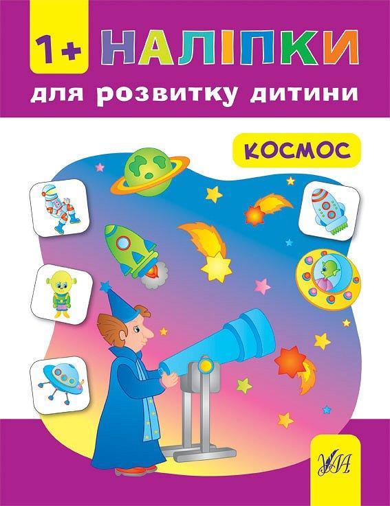 Наклейки для развития ребенка УЛА Космос