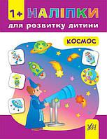 Наклейки для развития ребенка УЛА Космос, фото 1