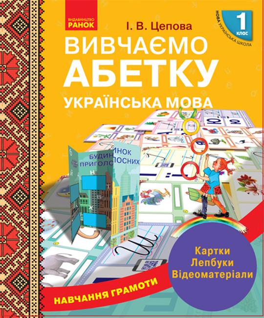 НУШ. Комплект карточек: Обучение грамоте. Изучаем азбуку