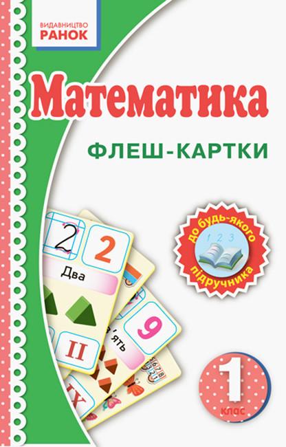 НУШ. Флеш-карти. Математика 1 клас