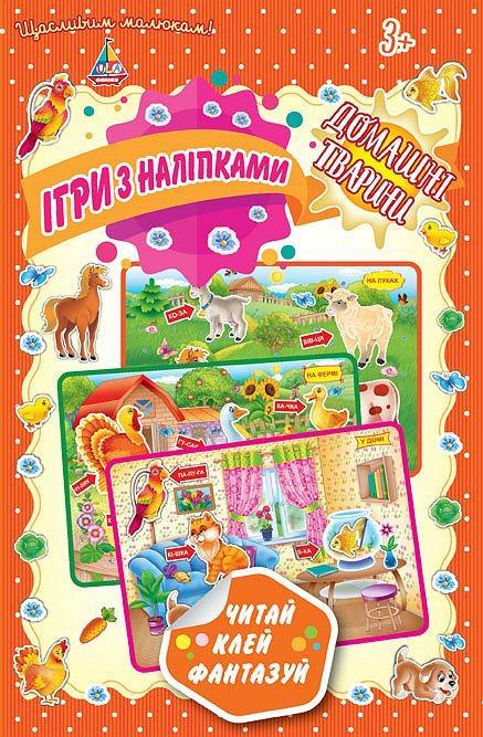 Игра с наклейками УЛА Домашние животные