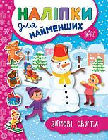 Наклейки для самых маленьких УЛА Зимние праздники