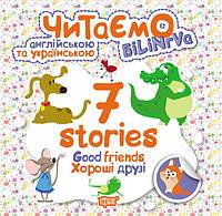 Читаем на английском и украинском Торсинг 7 stories Хорошие друзья