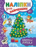 Наклейки для самых маленьких УЛА Новогодняя елка