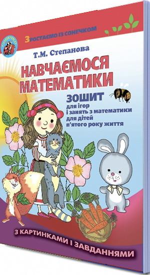 Учимся математике. Рабочая тетрадь для 5 года жизни
