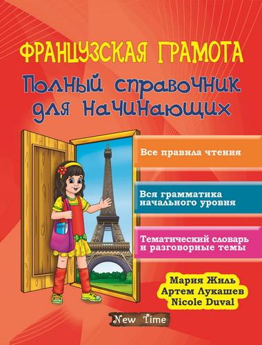 Французская грамота Нью Тайм Полный справочник (на русском)