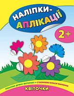 Наклейки аппликации для малышей УЛА Цветочки