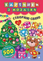 Картинки с мозаики УЛА Создаю праздник