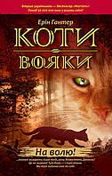 Коты воины АССА На волю Книга 1