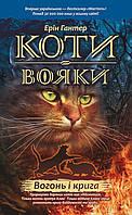Коты воины АССА Огонь и лед Книга 2