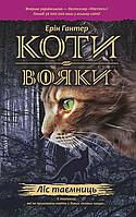 Коты воины АССА Лес тайн Книга 3